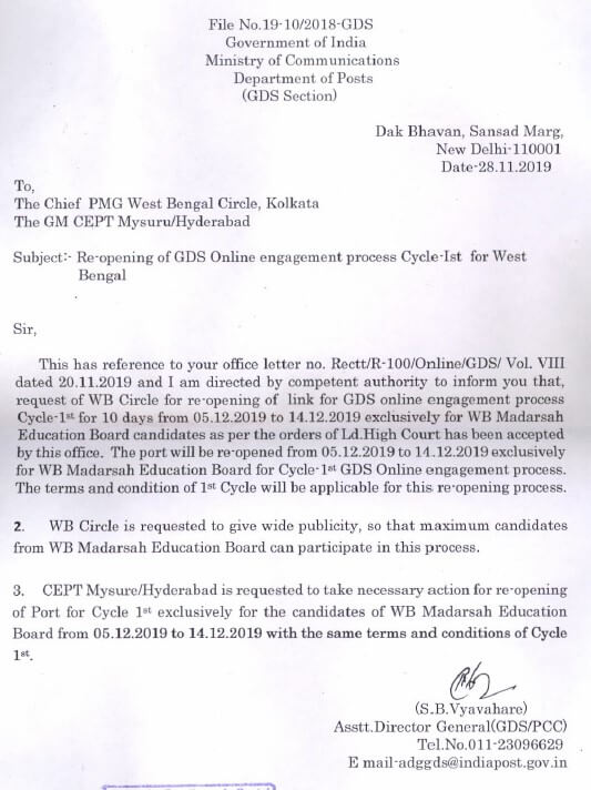 Reopening of GDS Online engagement process Cycle 1st West Bengal