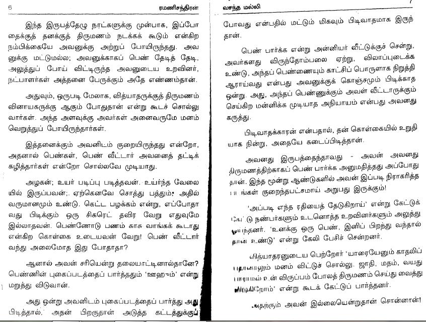 Famous malayalam novels pdf free download