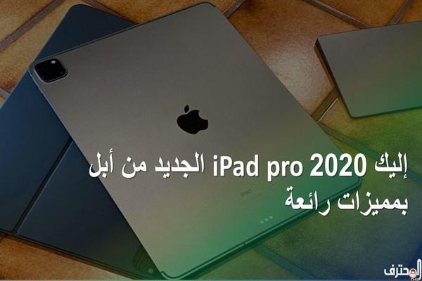 تعرف على iPad pro الجديد بمميزات رائعة