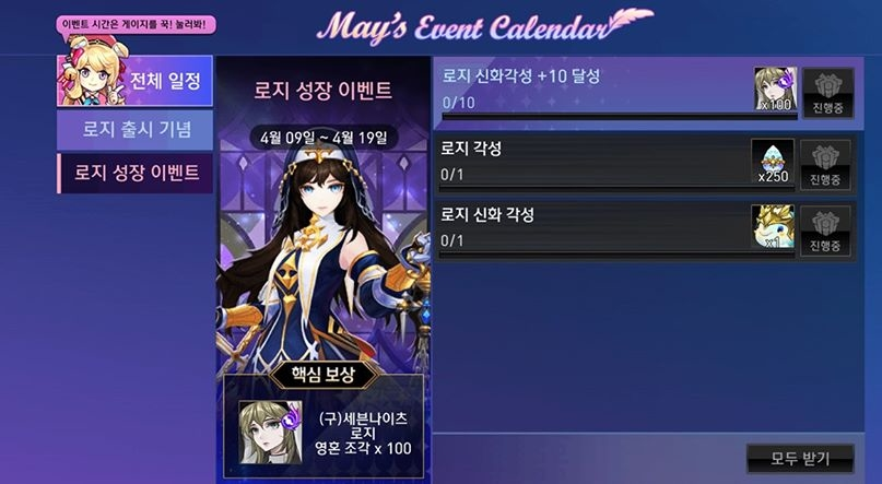 Get Mythical Awaken Rosie