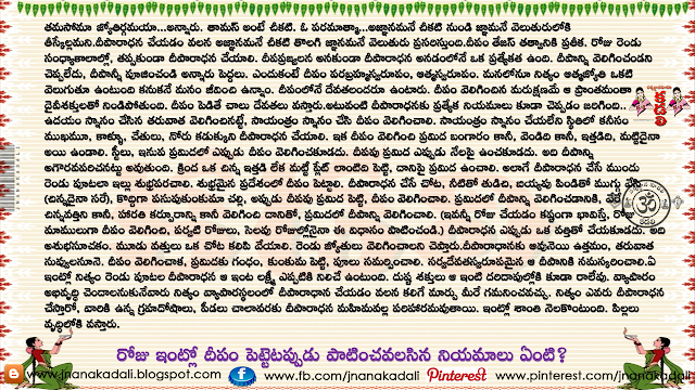 How Many Lamps should Lighting Pooja Mandir at Home Dharma Sandehalu,Deeparadhana,Importance of deeparadhana at home Dharma Sandehalu in telugu,Scientific Reasons Behind Deeparadhana Dharma Sandehalu,How To Light Lamps Dharma Sandehalu in telugu,Karthigai Deepam Pooja Procedure,Date,Recipes,How to Light a Lamp/Deepam with Water and Oil,How to Make Pancha Deepam Pooja Diya Oil at Home,Lighting lamps and its various implications and uses,hindu culture and traditional information in telugu-dharma sandehalu in telugu-ancient known information in telugu, goddess cow in formation and greatness in ancient Hindu Culture, Ancient Monks information about cow in Indian Culture, Devotional bhakti information in telugu, telugu dharmasandehalu with detailed pictures, telugu dharma sandehalu, devotional bhakti information in telugu daily, good thing to know for all age in telugu, arundhati and panchavattula deeparaadhana information in telugu, ancient monks facts in telugu, bkati samacharam in telugu, nice daily bhakti quotes, hindi dharma information in telugu, daily bhakti information in telugu, devotional information in telugu,Telugu Dharma sandehalu,Spiritual Known Facts,Ancient Monks Information in Telugu,Dharma Sandehalu in telugu,Telugu Spiritual facts,known telugu Hindu Facts,Dharma sandehalu in telugu fonts,Information about Bhagavad Gita in Telugu, Bhagavad Gita and Sloks information in telugu,Daily Spiritual Facts in Telugu,dharma sandehalu Pdf e books free download, Daily Dharma sandehalu for whats App Sharing