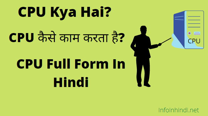 Cpu full form in hindi