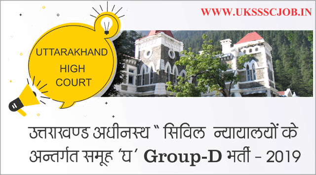 Uttarakhand High Court vacancy 2019 - Apply Online