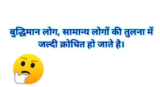 motivational facts in hindi