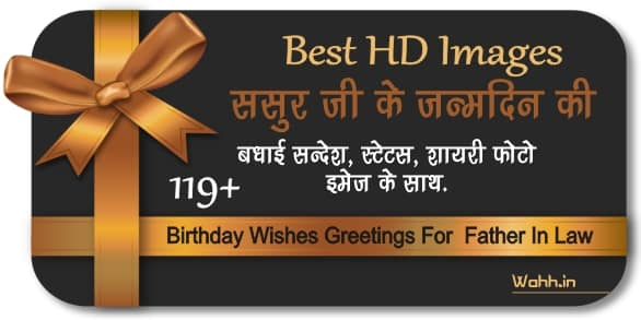 Birthday Wishes For Father In Law  In Hindi