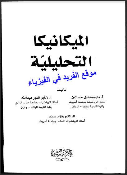 تحميل كتاب ميكانيكا الكم 1 pdf