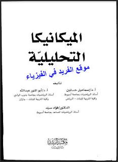 كتاب الميكانيكا التحليلية pdf، معادلات أويلر لاغرانج ، لاجرانج، ميكانيكا الكم، استنتاج معادلات لاكرانج ، أمثلة محلولة ـ مسائل مع الحل ، تمارين ، ميكانيكا هاملتون، المتجهات، للمجموعات التامة وغير التامة، تطبيقات تحويلات ومعادلات لاغرانج pdf، تعريف دالة مبدأ هاملتون، قانون العزم والعدلة الزاوية، باللغة العربية برابط تحميل مباشر مجانا