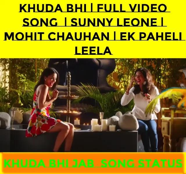 Khuda Bhi Jab Status-खुदा भी जब तुम्हे मेरे पास देखता होगा