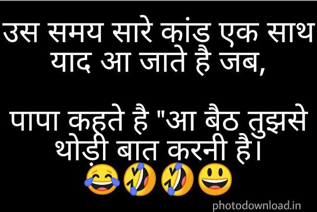 whatsapp funny images hindi 2015