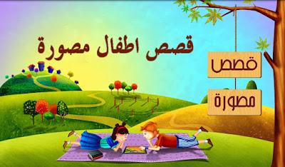 قصص اطفال مصورة مفيدة تجعل الطفل ينام فوراً
