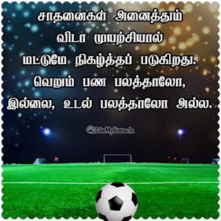 Tamil Motivational Status Image