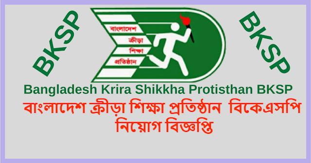 Bangladesh Krira Shikkha Protisthan BKSP Job Circular 2018 1
