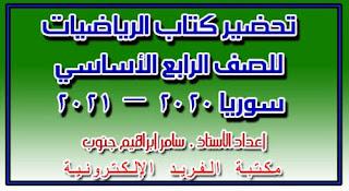 تحضير دروس الرياضيات للصف الرابع الأساسي الفصل الأول والثاني ـ سوريا pdf 2020 - 2021