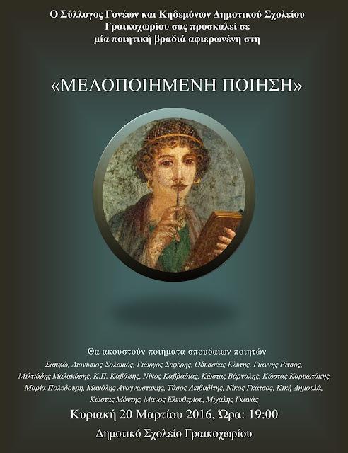 Ηγουμενίτσα: Ποιητική βραδιά αφιερωνένη στη «ΜΕΛΟΠΟΙΗΜΕΝΗ ΠΟΙΗΣΗ»