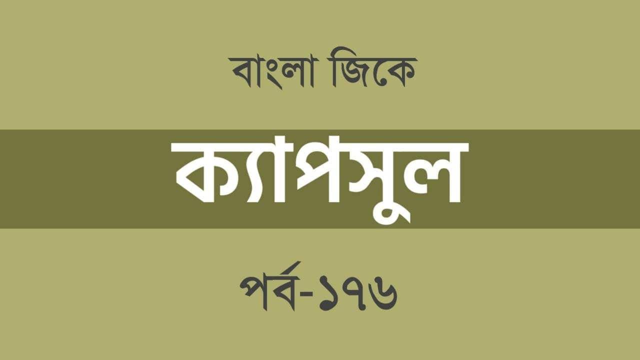 Bengali GK Dose Part-176 || বেঙ্গলী জিকে ডোজ