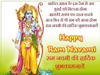 Happy Ram Navami Status in Hindi