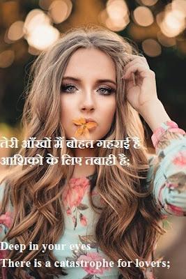 2 line Shayari on eyes in English