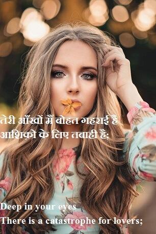 2 line Shayari on eyes