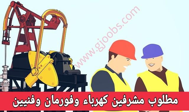 وظائف البحرين مشرفين كهرباء وفورمان وفنيين