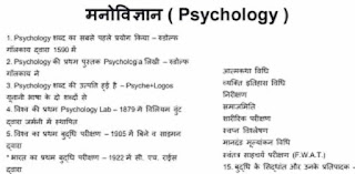 CTET Science Notes in Hindi PDF
