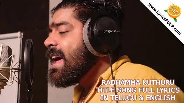 RADHAMMA KUTHURU TITLE LYRICS In Telugu & English - ZEE TELUGU SERIAL Song Lyrics [Emo Mayo Mayo Mayo]