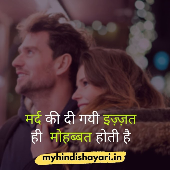 2 लाइन शायरी - Two Line Love Shayari Status in Hindi 2020