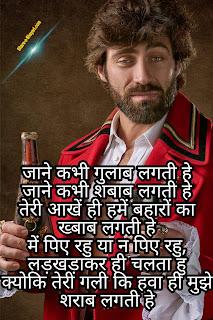 Attide boys shari,attitude shayari in hindi,shayari attitude