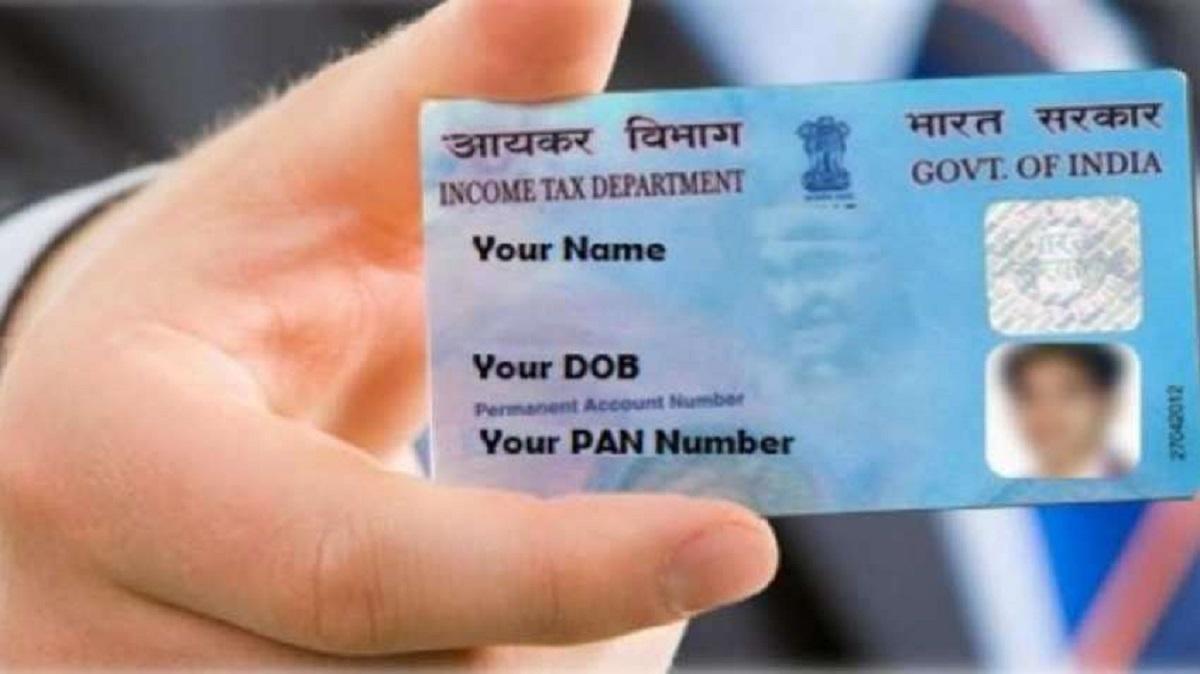 अगर पैन कार्ड है तो मिलेंगी ₹40000 की धनराशि नगद खाते में