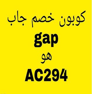 كود خصم جاب السعودية  2021 هو AC294  و أفضل كوبون خصم جاب السعودية