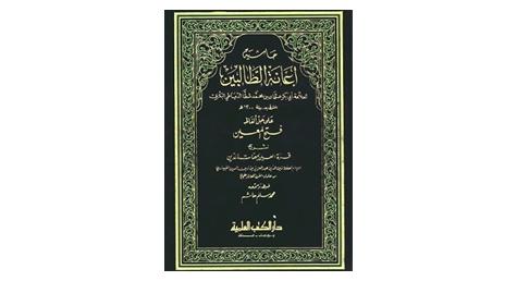 Download Gratis Kitab I'anatut Tholibin Full PDF