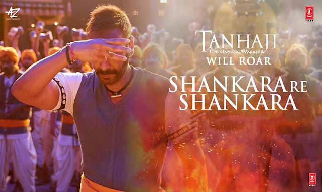 Shankara Re Shankara Song Lyrics