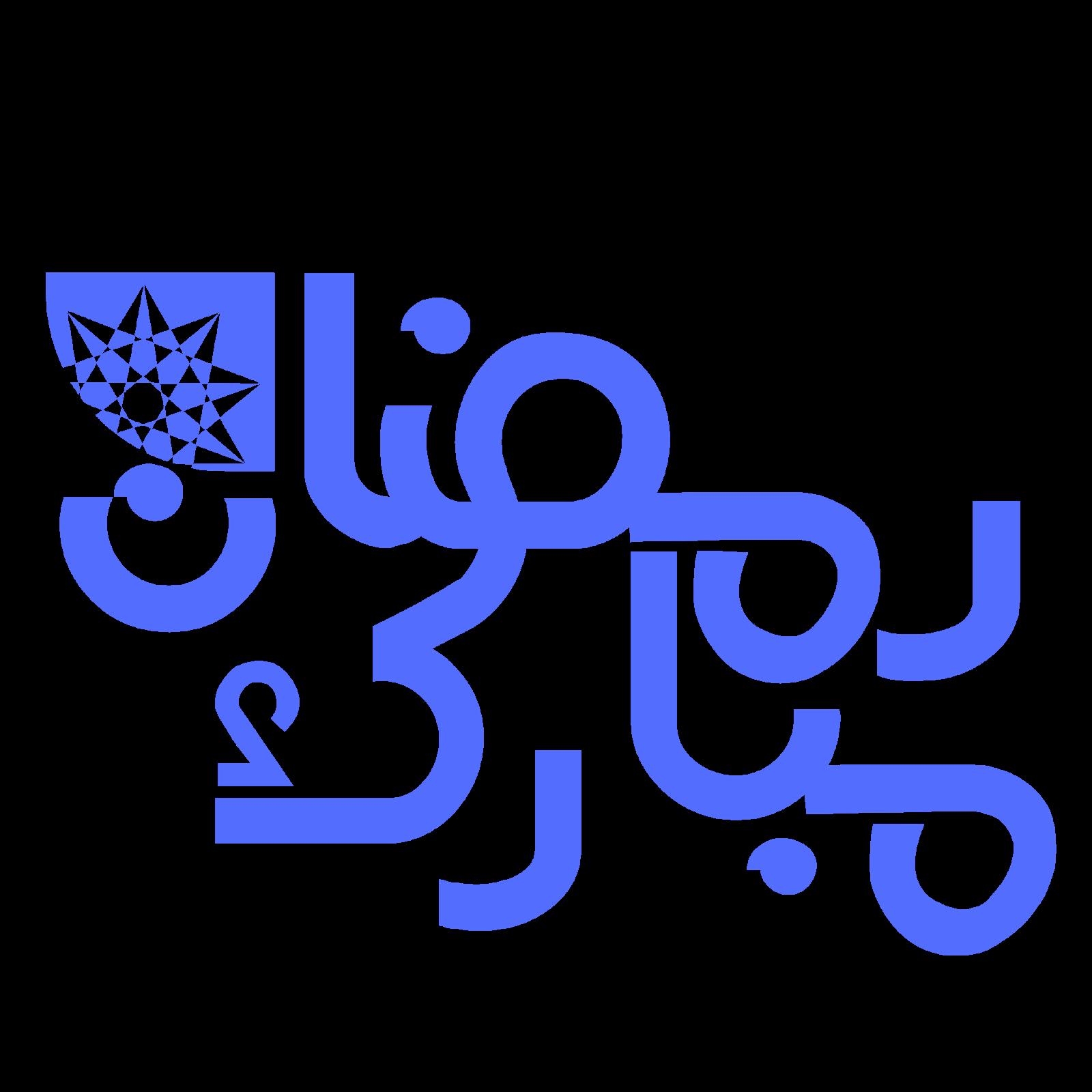 كلمة رمضان كريم شفافه