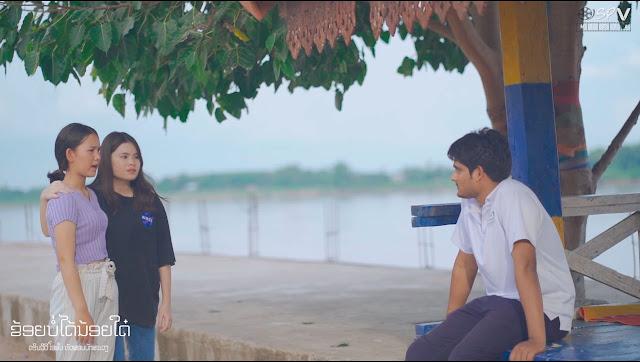 ຂ້ອຍບໍ່ໄດ້ນ້ອຍໃດ, ໜັງສັ້ນ, ໜັງລາວ,  ຮູບເງົາສັ້ນ,  khoi bor dai noy dai, lao short film, lao movie,  spvmedia, spvmedia.com, spv media production