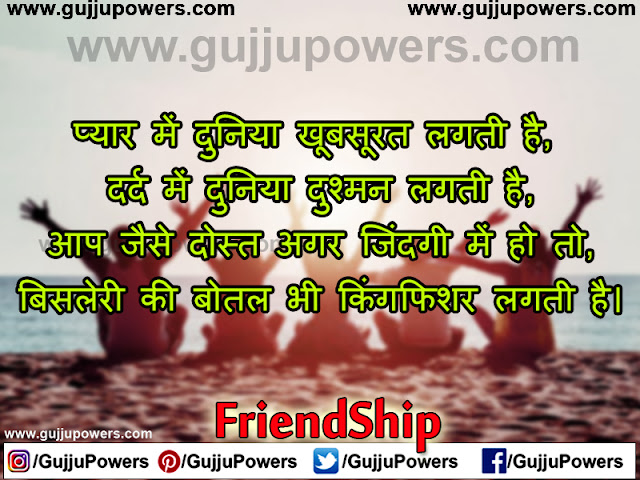 friendship day pic shayari