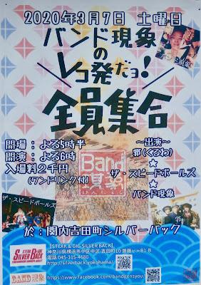 ザ・スピード・ボールズ ライブ 2020/03/07