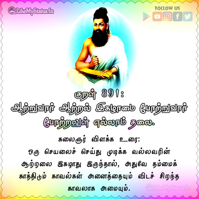 திருக்குறள் அதிகாரம் - 90 பெரியாரைப் பிழையாமை ஸ்டேட்டஸ்