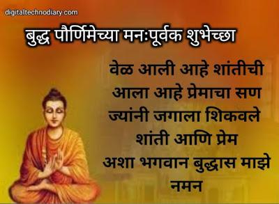 बुद्ध पौर्णिमा शुभेच्छा - Buddha purnima quotes ,wishes  in marathi