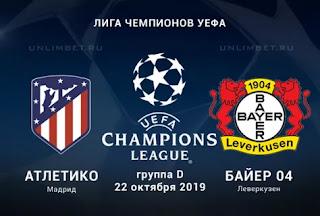 Атлетико Мадрид - Байер: смотреть онлайн бесплатно 22 октября 2019 прямая трансляция в 19:55 МСК.