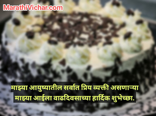 birthday wishes for mother in marathi