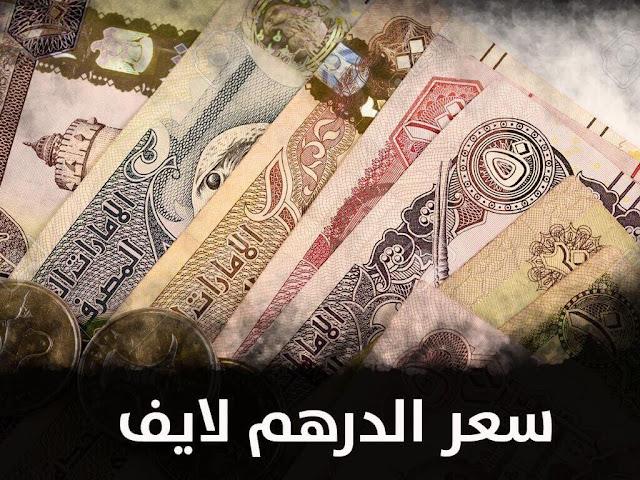 سعر الدرهم الاماراتى اليوم