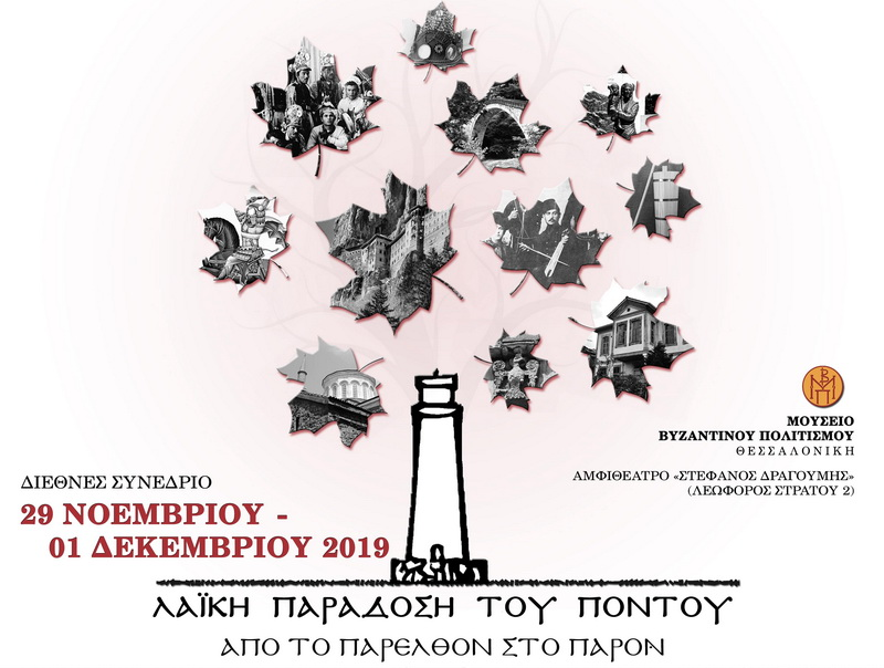 Διεθνές Συνέδριο για τη λαϊκή παράδοση του Πόντου