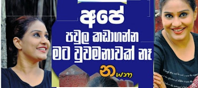 nayana kumari's newspapper interview - Gossip Lanka Hot News