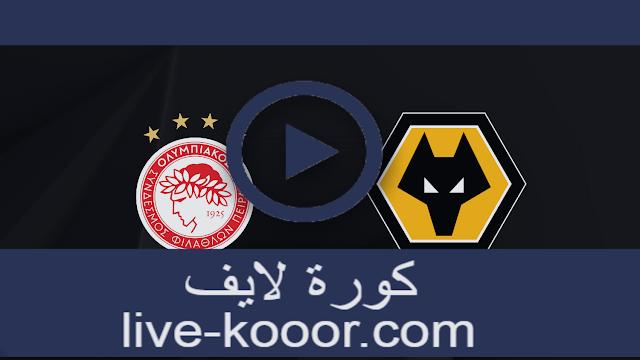 مشاهدة مباراة وولفرهامبتون وأوليمبياكوس بث مباشر كورة لايف 06-08-2020 الدوري الأوروبي