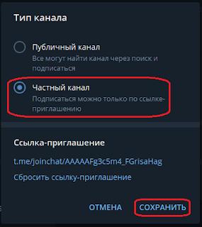 частный канал Telegram