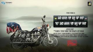 kilometers and kilometers full movie download