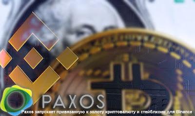 Paxos запускает привязанную к золоту криптовалюту и стейблкоин для Binance