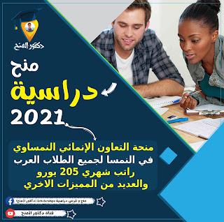 منحة التعاون الإنمائي النمساوي لجميع الطلاب في النمسا 2021| منح دراسية مجانية