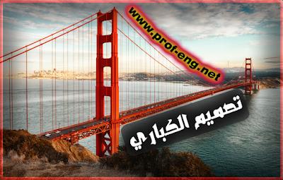 الكباري الخرسانية, تصميم الكباري الخرسانيه, تصميم الجسور الخرسانية, الجسور الخرسانية, ما هي انواع الكباري المختلفة, الكباري المعدنية, الجسور المعدنية, الجسور المختلطة, الكباري المختلطة, الكباري الخشبية, الجسور الخشبية, الكباري الحجرية, الجسور الحجرية, الكباري الهيكلية, الجسور الهيكلية, الكباري المعلقة, الجسور المعلقة, الكباري المشدودة بكيبلات, الكباري المشدودة بكابلات, الجسور المشدودة بالكيبلات, جسور المشاه, كباري المشاه, Bridges, Arch Bridges, Cable Suspension Bridges, Cable Stayed Bridges, Concrete Bridges