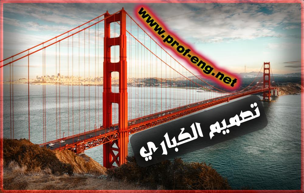 تصميم الكباري و الجسور الخرسانية بجميع أنواعها pdf