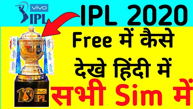 How to watch free IPL 2020